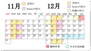 11・12月スタッフスケジュール